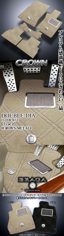【トヨタ/クラウン】ダブルダイヤ[タイプ2]ベージュ《クラウンメタル3個+メッキプレート付》フロアマット5点セット