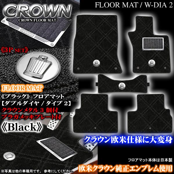 ダブルダイヤ[タイプ2]ブラック《クラウンメタル3個+メッキプレート付》フロアマット5点セット
