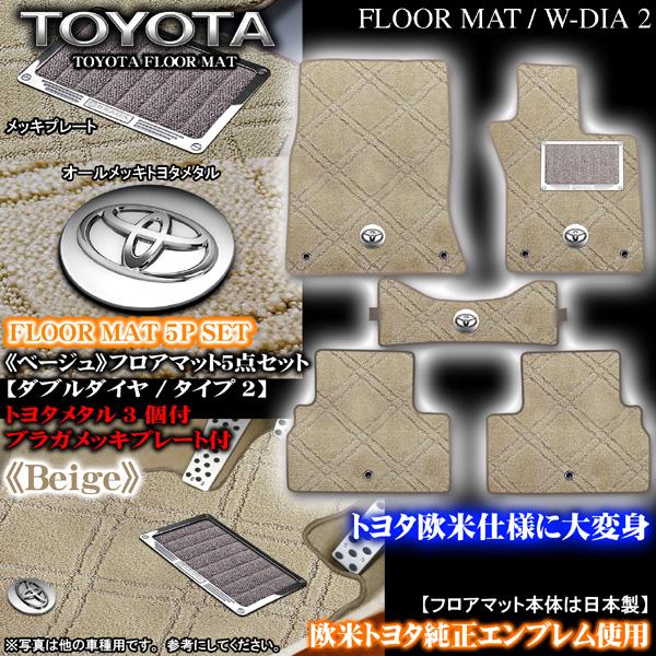 【トヨタ/セダン車】ダブルダイヤ[タイプ2]ベージュ《トヨタメタル3個+メッキプレート付》フロアマット5点セット
