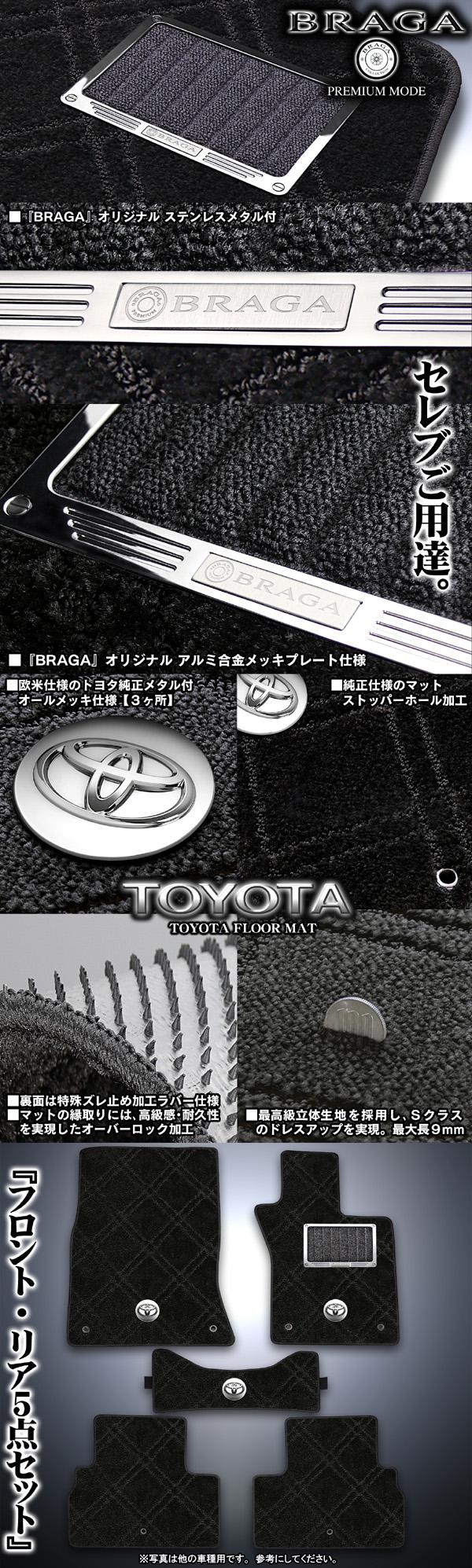 【トヨタ/セダン車】ダブルダイヤ[タイプ2]ブラック《トヨタメタル3個+メッキプレート付》フロアマット5点セット