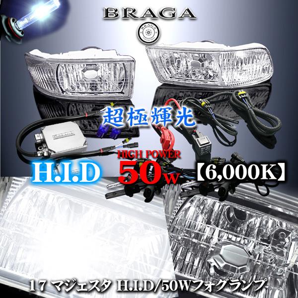 HIDキット50W/6000K&17マジェスタ【クリアフォグランプ】