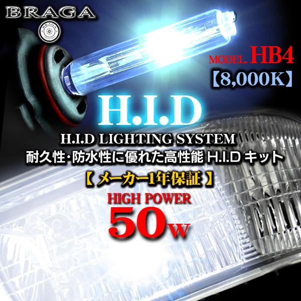 HIDキット50W/8000K&17マジェスタ【クリアフォグランプ】