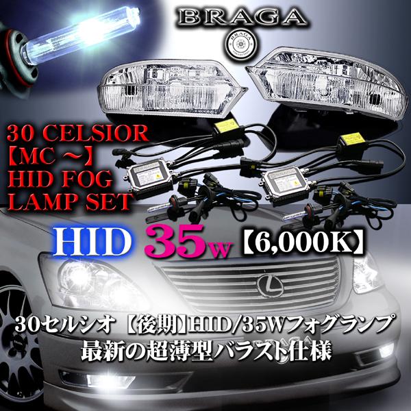 【ブラガ製/30/31セルシオ後期/35W/6000K/クリアフォグセット・】