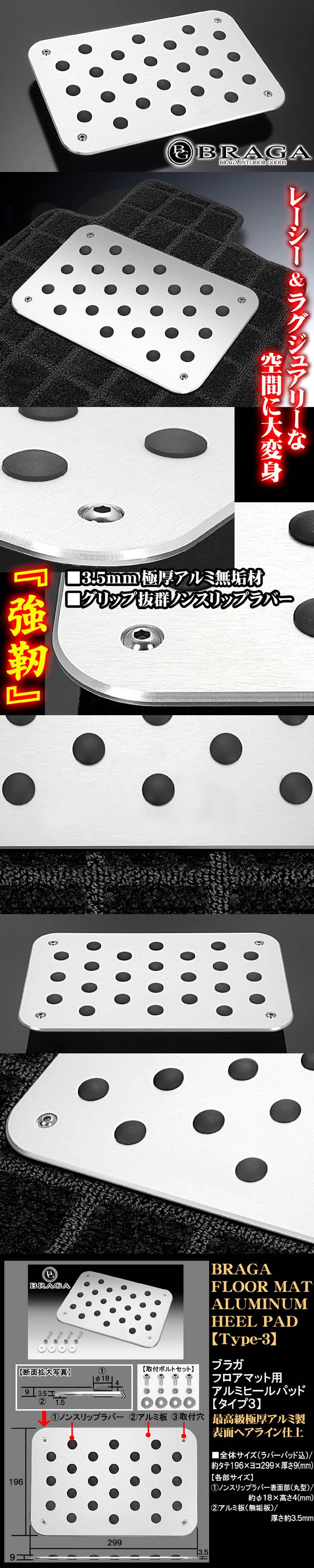 《無印》プレミアム アルミヒールパッドプレートセット【タイプ3】フロアマット用ノンスリップラバー付/ブラガ