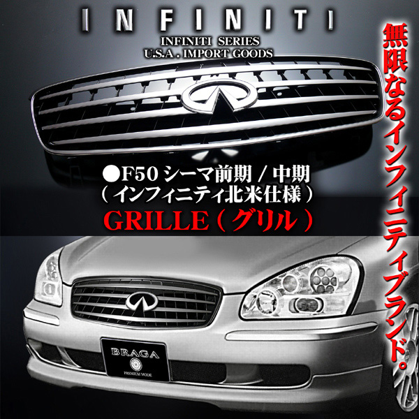 【F50シーマ前期/中期】インフィニティグリル・北米純正輸入品