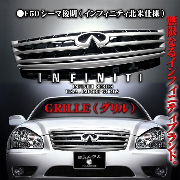 【ブラガ/INFINITI・F50シーマ後期
