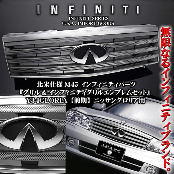 【INFINITI・Y34グロリア前期インフィニティグリル・北米スタイルを実現!M45インフィニティ】