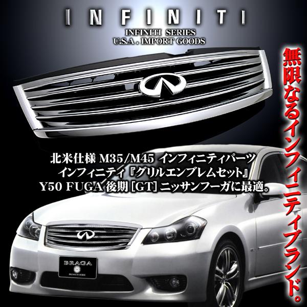 【INFINITI・Y50フーガインフィニティグリル・北米純正輸入品・M35/M45】