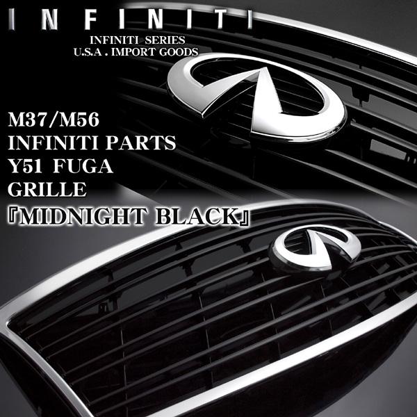 【INFINITI・Y51フーガ[インフィニティマグリル・タイプ3/ブラックフィン]M37/M56北米純正輸入品】