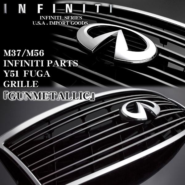 【INFINITI・Y51フーガ[インフィニティマグリル・タイプ2/ガンメタフィン]M37/M56北米純正輸入品】