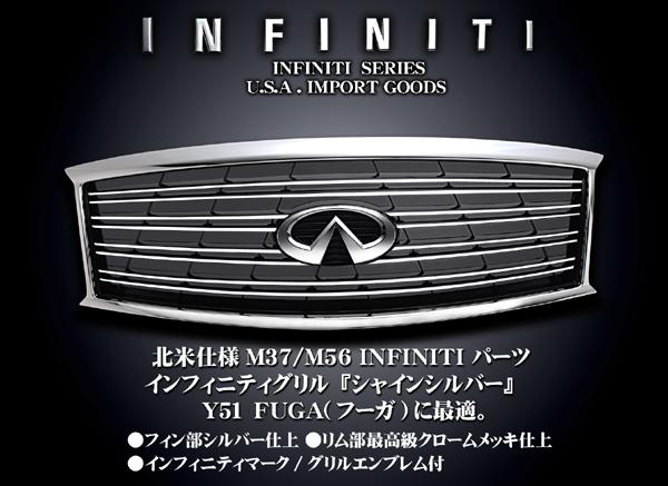 【INFINITI・Y51フーガ[インフィニティマグリル・タイプ1/シルバーフィン]M37/M56北米純正輸入品】