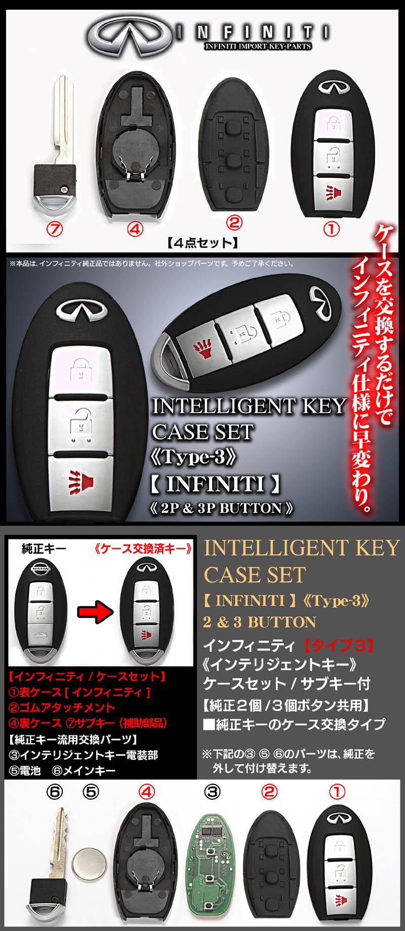 【タイプ3】日産車汎用インフィニティ純正タイプキー《ケースセット/2個.3個ボタン共用》インテリジェントキー/INFINITI海外ショップ品