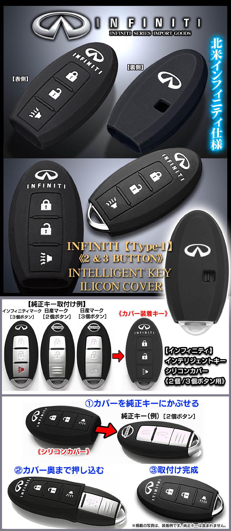 【日産インフィニティ汎用シリコン キーカバーT-1】インテリジェントキー/スマートキー/2個.3個ボタン共用/海外INFINITIショップ仕様社外品