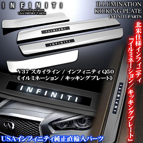 【V37スカイライン・インフィニティQ50《イルミネーションキッキングプレート》INFINITIロゴ付/4点セット/北米純正輸入品】