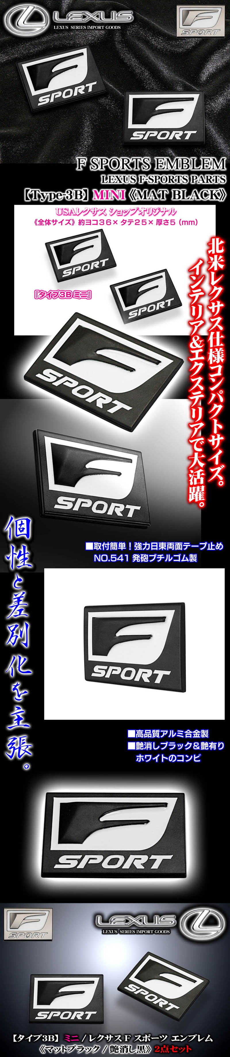 《タイプ3B》マットブラック2個【ミニ/Fスポーツ/36×25mm】レクサス汎用3Dエンブレムメタル F-SPORTS北米LEXUSショップパーツ/ブラガ