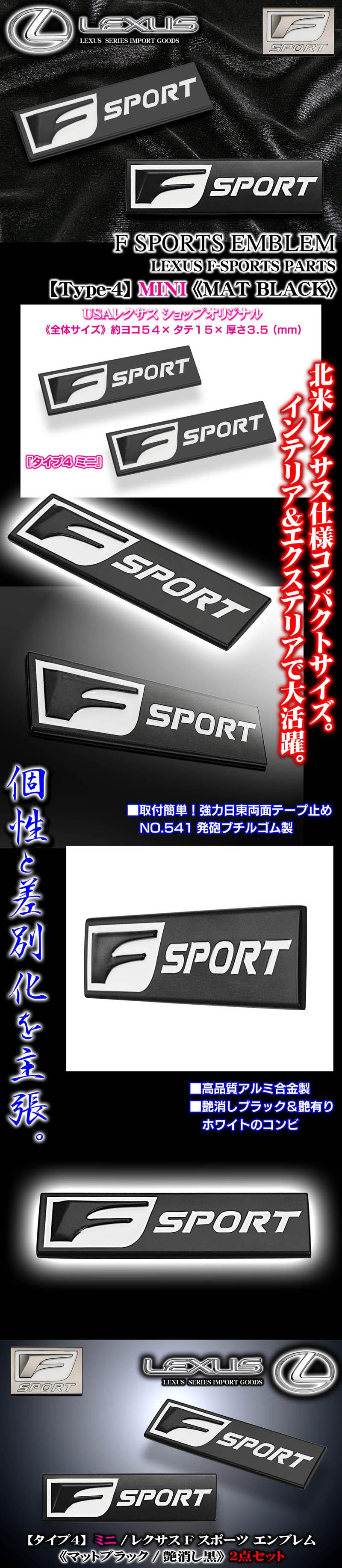 《タイプ4》マットブラック2個【ミニ/Fスポーツ/50×15mm】レクサス汎用3Dエンブレムメタル F-SPORTS北米LEXUSショップパーツ/ブラガ