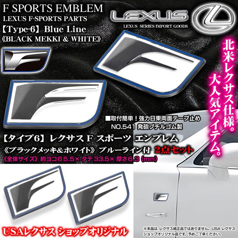 《タイプ6》ブラックメッキ&ホワイトコンビ/ブルーライン付[2個セット]【Fスポーツ/65.5×33.5mm】レクサス汎用3Dエンブレム/メタル F-SPORTS北米LEXUSショップオリジナルパーツ/ブラガ