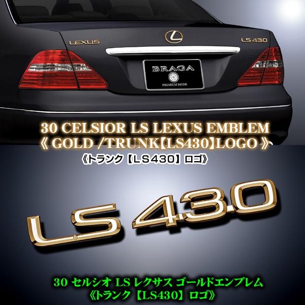 【LS430レクサス《ゴールドメッキ》リアトランクエンブレム[LS430ロゴ]30セルシオLEXUS北米仕様】