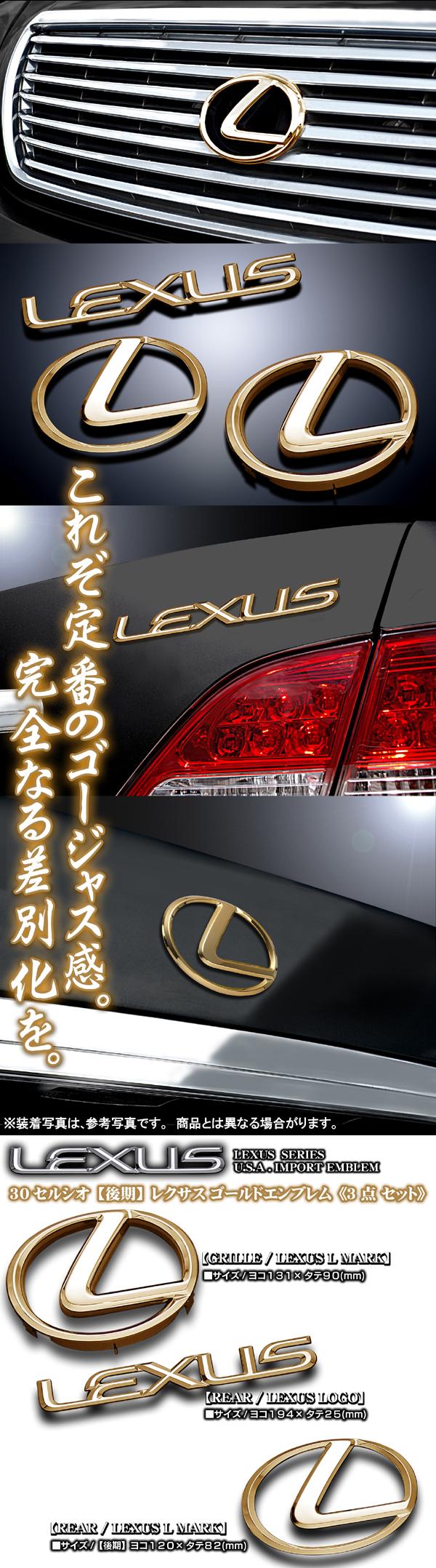 【LS430レクサス《ゴールド》エンブレム[3点セット]30/31セルシオ後期/LEXUS北米仕様】