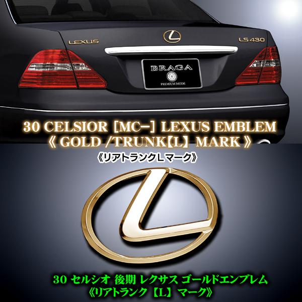 【レクサス《ゴールドメッキ》リアトランクエンブレム[Lマーク/トランク]30セルシオ後期LEXUS北米仕様】