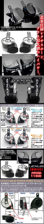 【レクサスホーンLS600hL純正【レクサスステッカー付】タイプ1・北米仕様】