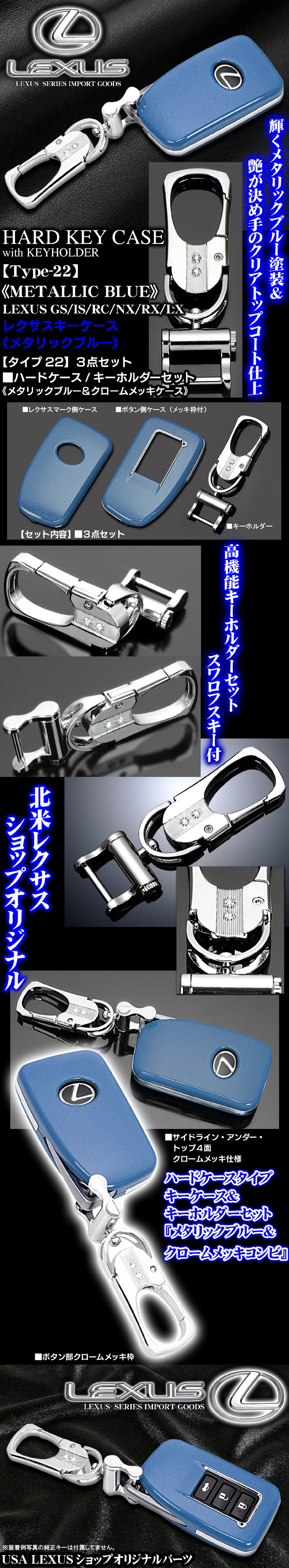 タイプ22【レクサスGS/IS/RC/NX/RX/LX/スマートキー】キーケース&キーホルダー付[メタリックブルー&メッキコンビ]ハードケース