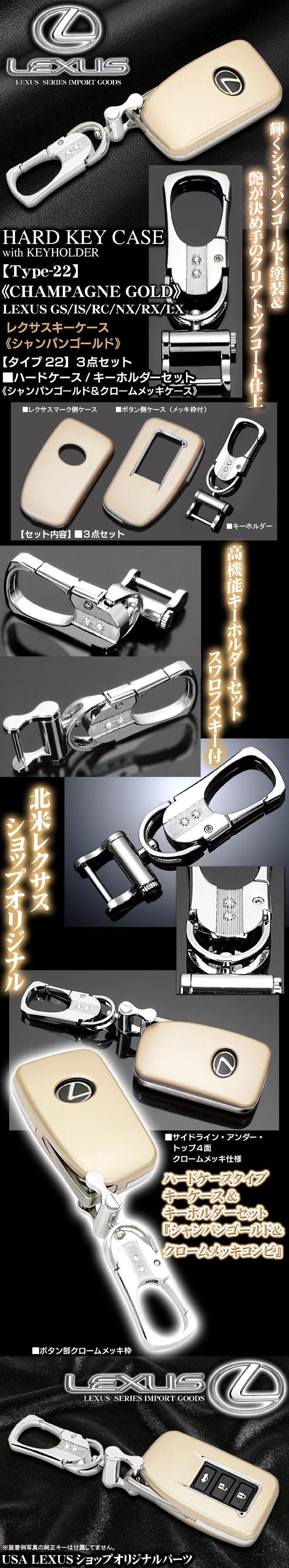 タイプ22【レクサスGS/IS/RC/NX/RX/LX/スマートキー】キーケース&キーホルダー付[シャンパンゴールド&メッキコンビ]ハードケース