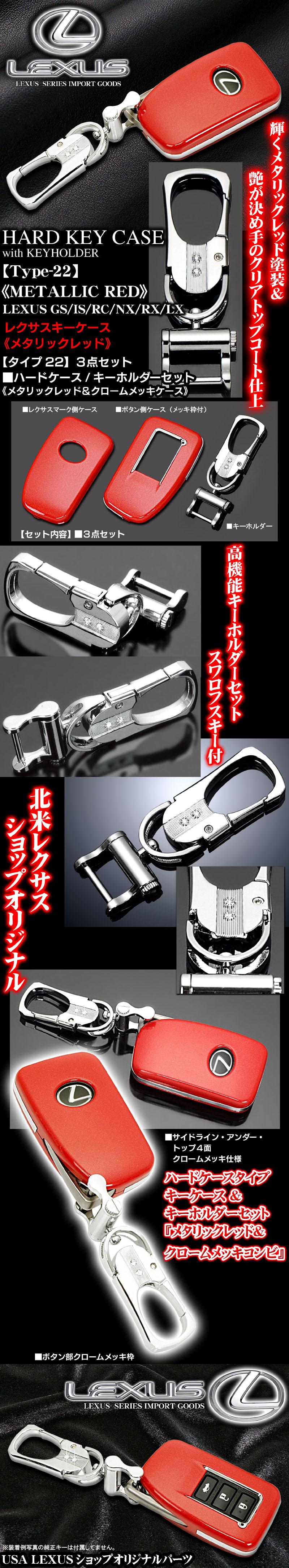 タイプ22【レクサスGS/IS/RC/NX/RX/LX/スマートキー】キーケース&キーホルダー付[メタリックレッド&メッキコンビ]ハードケース
