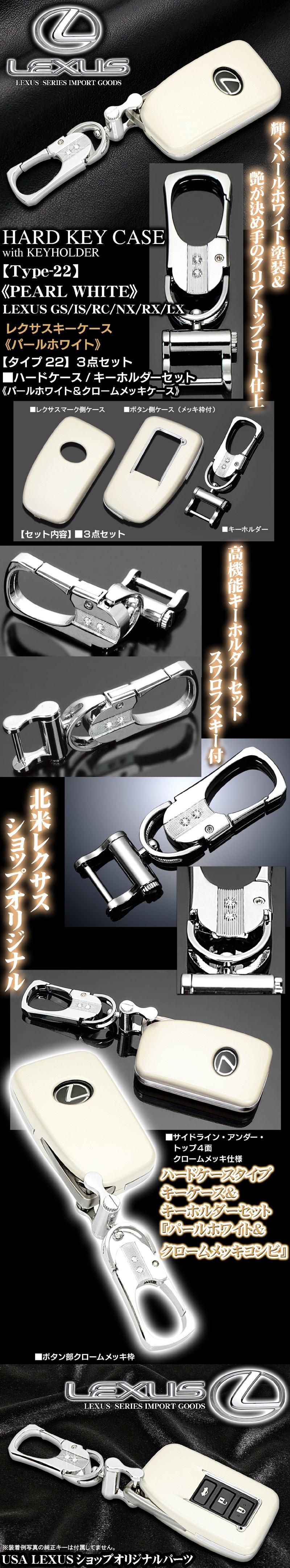 タイプ22【レクサスGS/IS/RC/NX/RX/LX/スマートキー】キーケース&キーホルダー付[パールホワイト&メッキコンビ]ハードケース