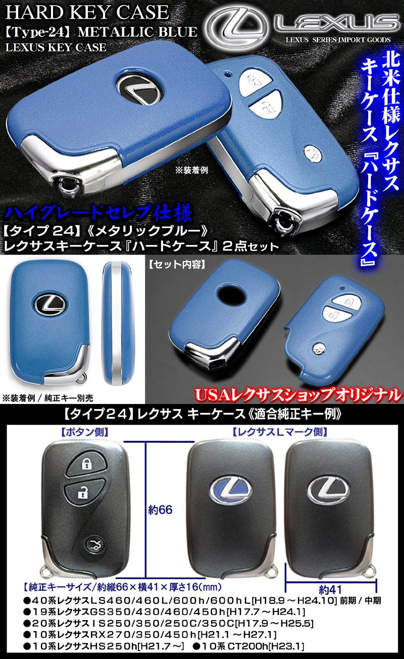 LEXUS/タイプ24【レクサス/スマートキー】キーケース[メタリックブルー&メッキ]ハードケース/LS/GS/HS/IS/CT/RX/F-SPORT