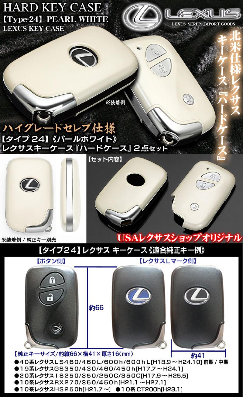 LEXUS/タイプ24【レクサス/スマートキー】キーケース[パールホワイト&メッキ]ハードケース/LS/GS/HS/IS/CT/RX/F-SPORT