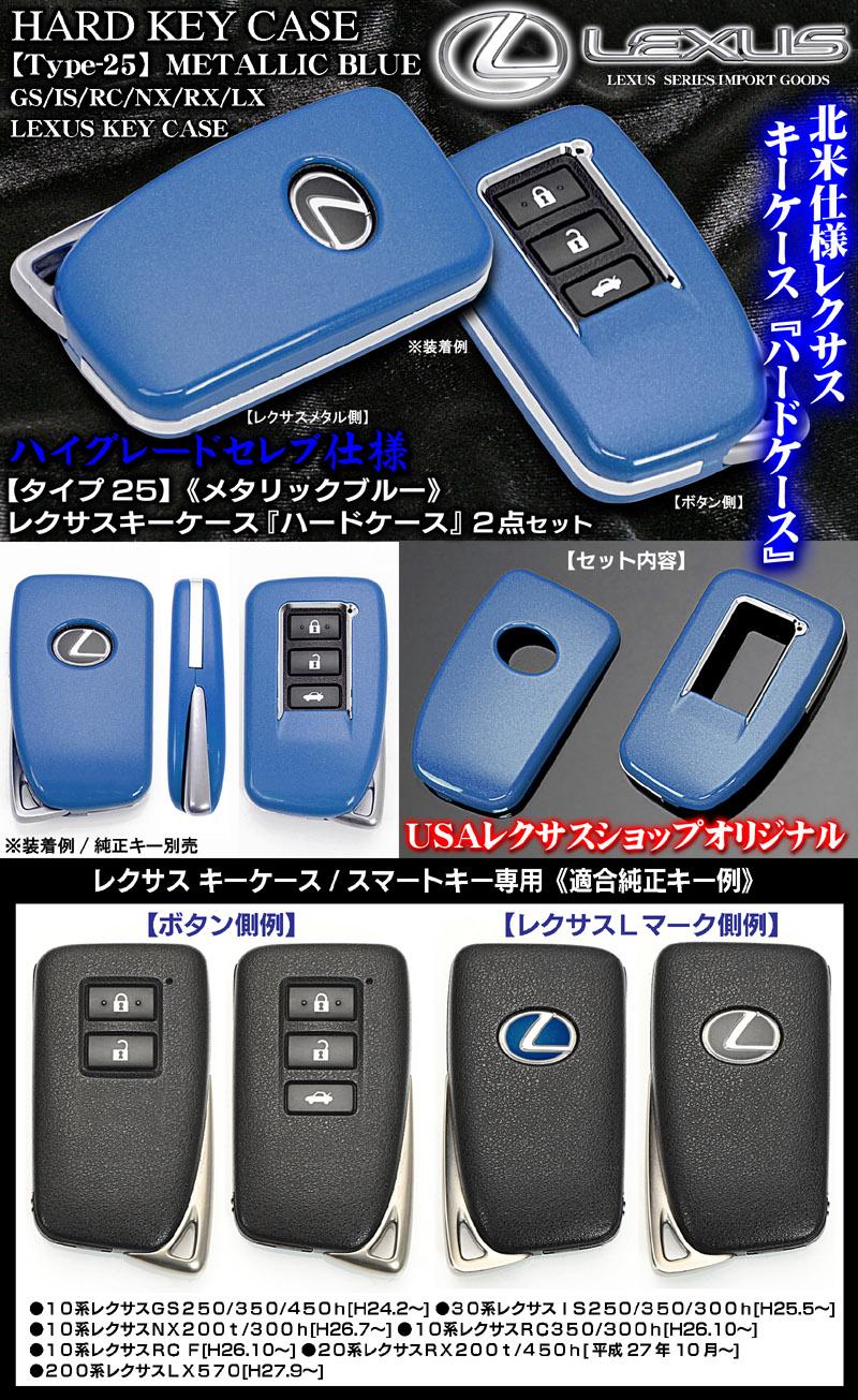 タイプ25【レクサスGS/IS/RC/NX/RX/LX/スマートキー】キーケース[メタリックブルー&メッキコンビ]ハードケース