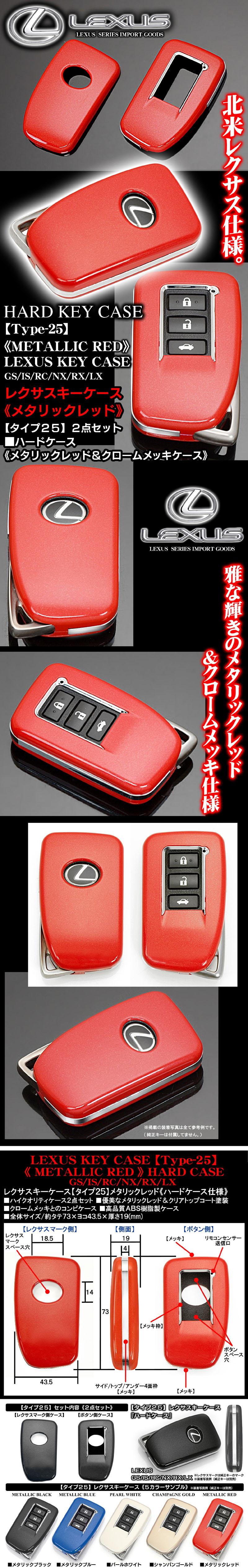 タイプ25【レクサスGS/IS/RC/NX/RX/LX/スマートキー】キーケース[メタリックレッド&メッキコンビ]ハードケース