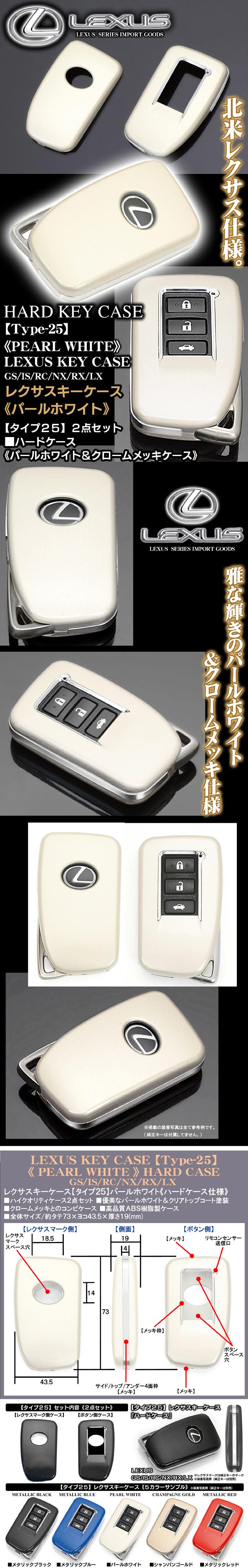 タイプ25【レクサスGS/IS/RC/NX/RX/LX/スマートキー】キーケース[パールホワイト&メッキコンビ]ハードケース