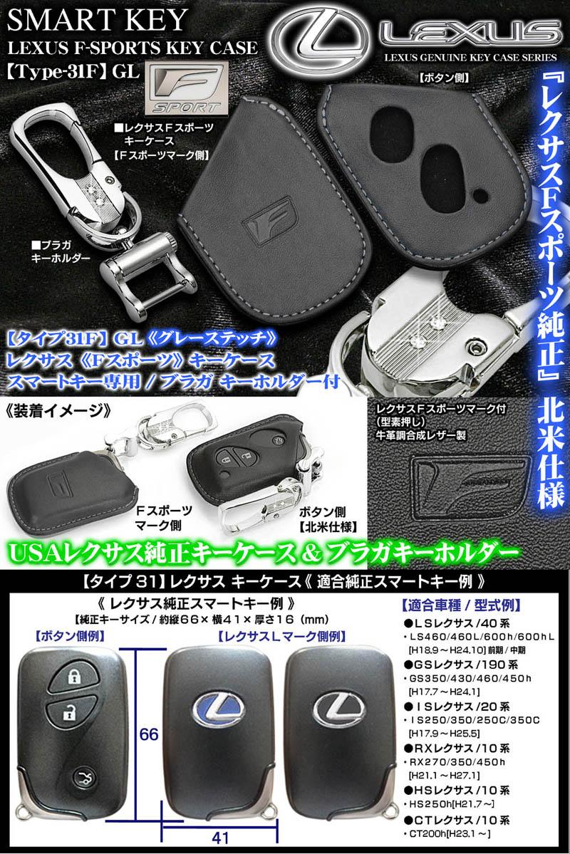 【タイプ31F/GL】《レクサスFスポーツ/スマートキー専用》レクサス純正キーケース&ブラガキーホルダー[ブラック牛革調合成レザー/グレーステッチ]