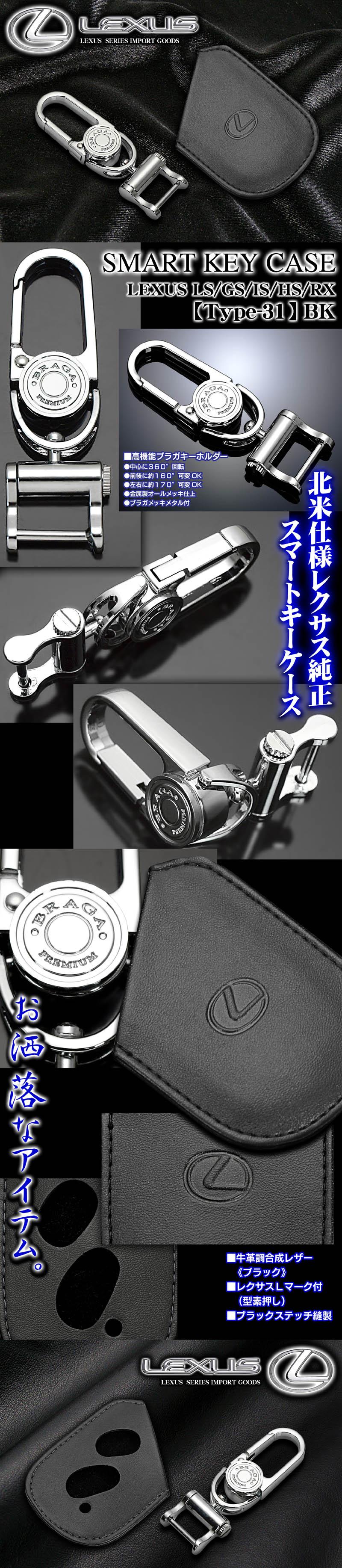 タイプ31BK【レクサス/スマートキー】キーケース&ブラガキーホルダー付[ブラック牛革調合成レザー/ブラックステッチ]