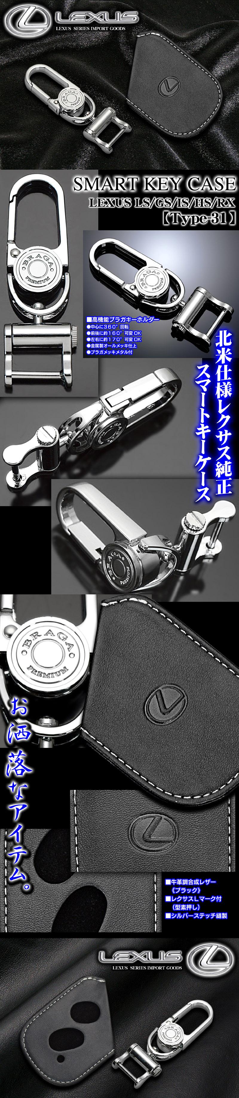 タイプ31SI【レクサス/スマートキー】キーケース&ブラガキーホルダー付[ブラック牛革調合成レザー/シルバーステッチ]