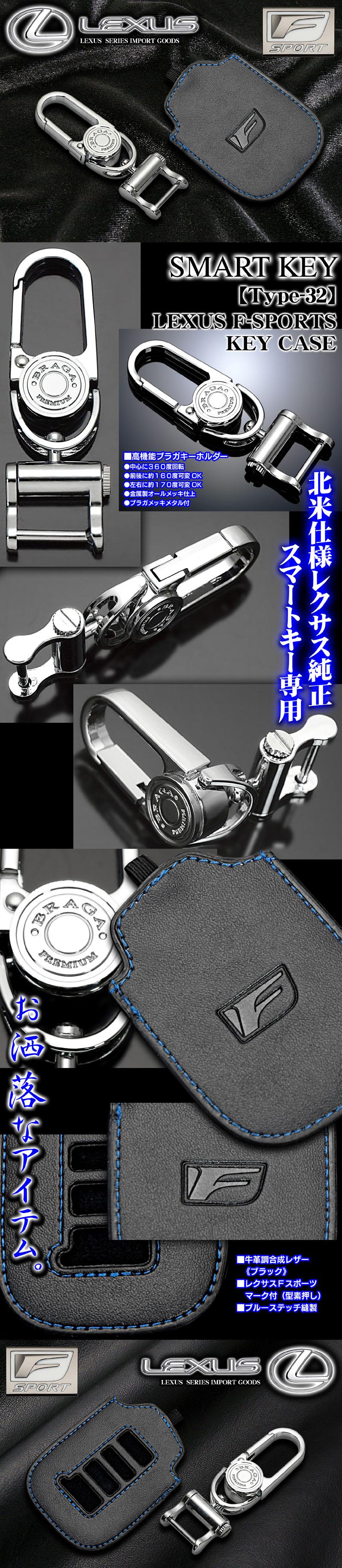 タイプ32【レクサスFスポーツ/スマートキー】キーケース&ブラガキーホルダー付[ブラック/牛革調合成レザー]