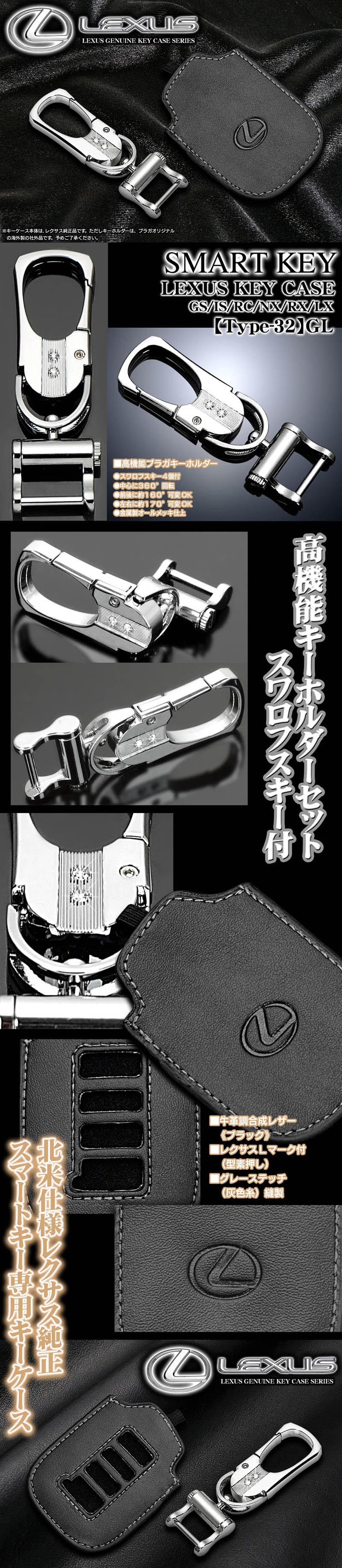 【タイプ32/GL】《レクサス/スマートキー専用》レクサス純正キーケース&ブラガキーホルダー[ブラック牛革調合成レザー/グレーステッチ]
