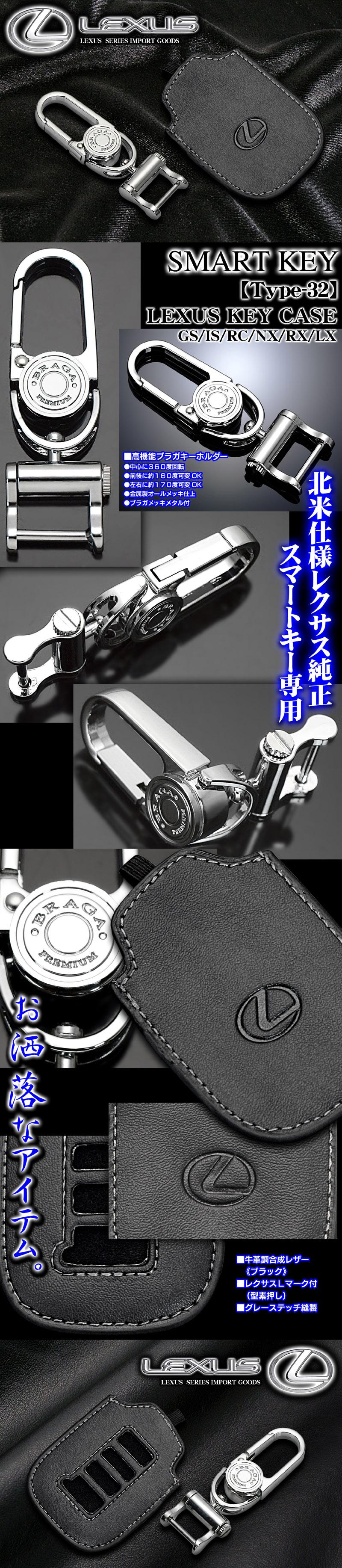 タイプ32【レクサス/スマートキー】キーケース&ブラガキーホルダー付[ブラック/牛革調合成レザー]
