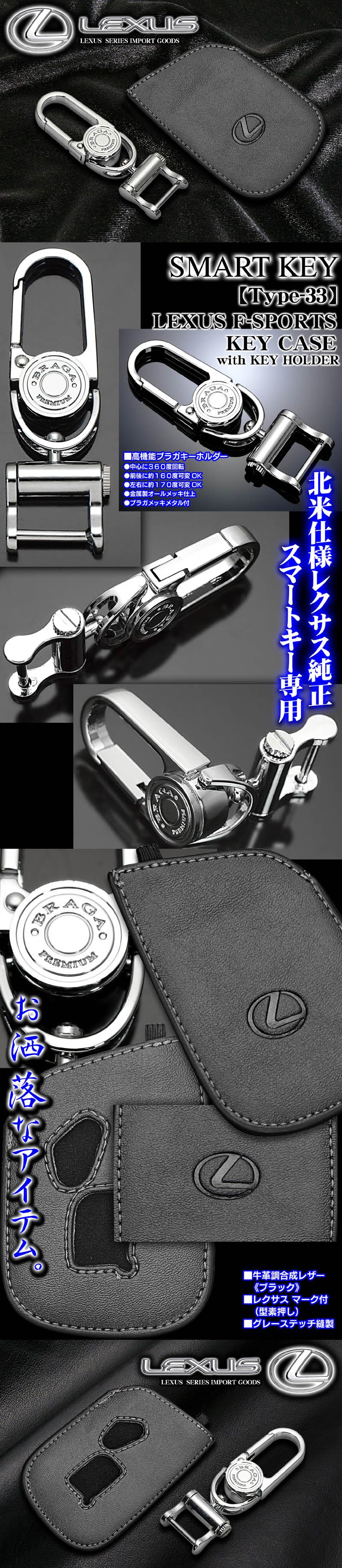 タイプ33【レクサス/スマートキー】キーケース&ブラガキーホルダー付[ブラック/牛革調合成レザー]