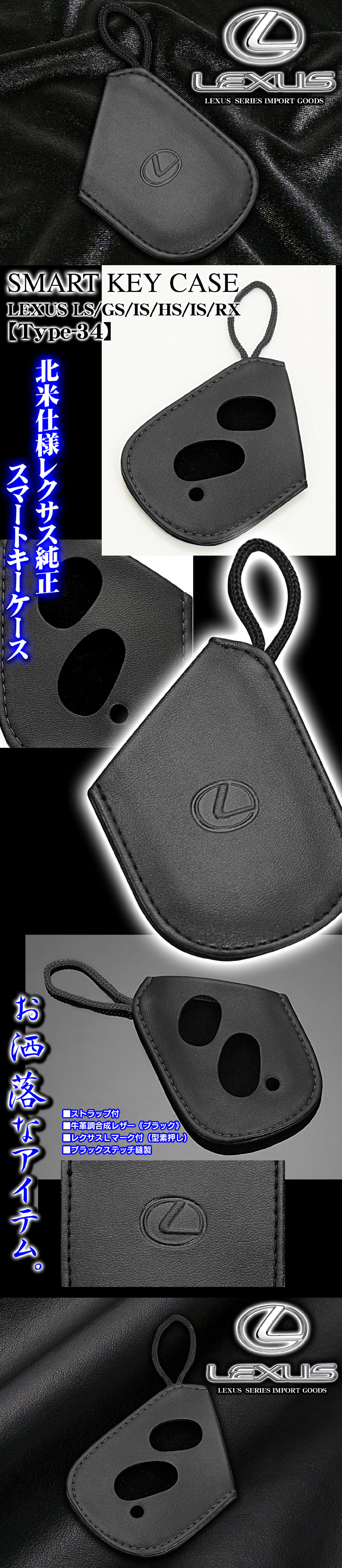 タイプ34【レクサス/スマートキー】キーケース/ストラッフプ付[ブラック/牛革調合成レザー]