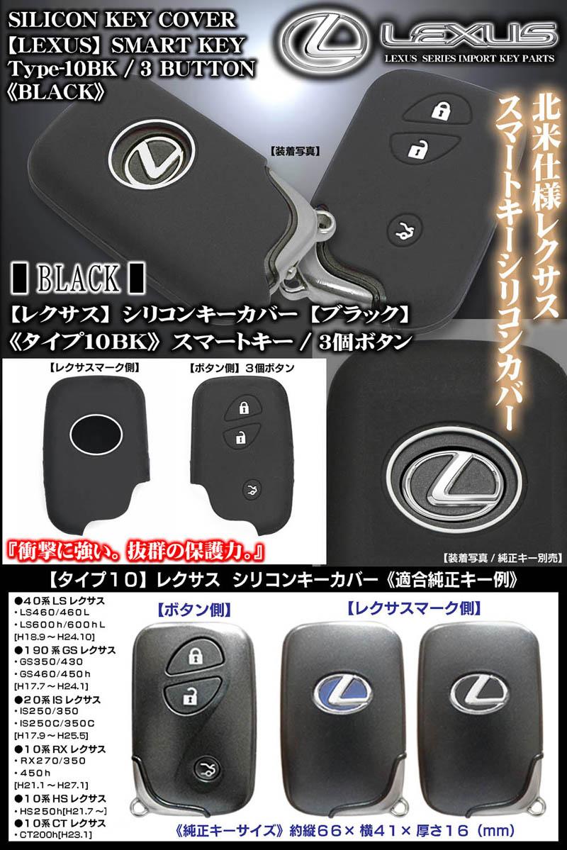 【タイプ10BK】レクサス シリコン キーカバー《ブラック》/スマートキー3個ボタン/マーク用穴付/傷防止,キズ隠し,保護/北米仕様/ブラガ