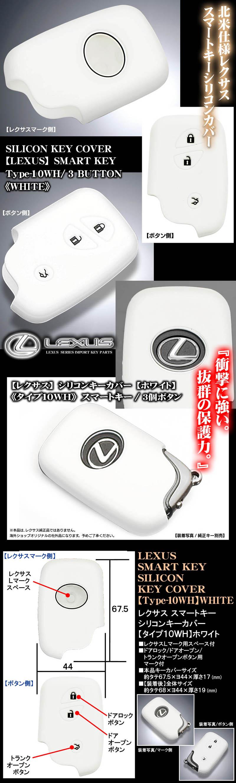 【タイプ10WH】レクサス シリコン キーカバー《ホワイト》/スマートキー3個ボタン/マーク用穴付/傷防止,キズ隠し,保護/北米仕様/ブラガ