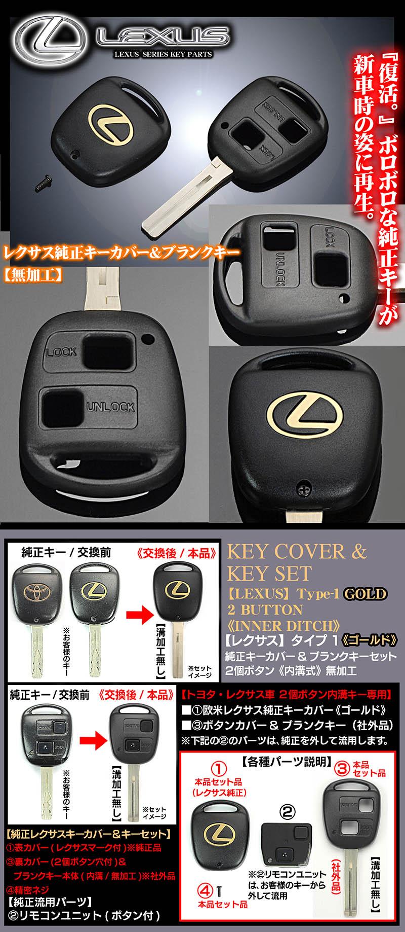 2個ボタン/ゴールド/レクサスLマーク[タイプ1]レクサスキーカバー&ブランクキーセット[内溝無加工]3個ボタン専用/ブラガ