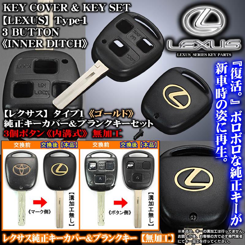 ゴールド/レクサスLマーク[タイプ1]レクサスキーカバー&ブランクキーセット[内溝無加工]3個ボタン専用/ブラガ