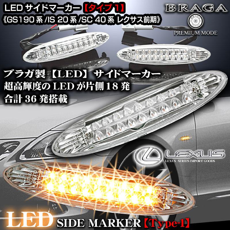 【クリスタル《タイプ1》LEDサイドマーカー[SC430レクサス 40系]片側18発・合計36発超高輝度LED搭載】