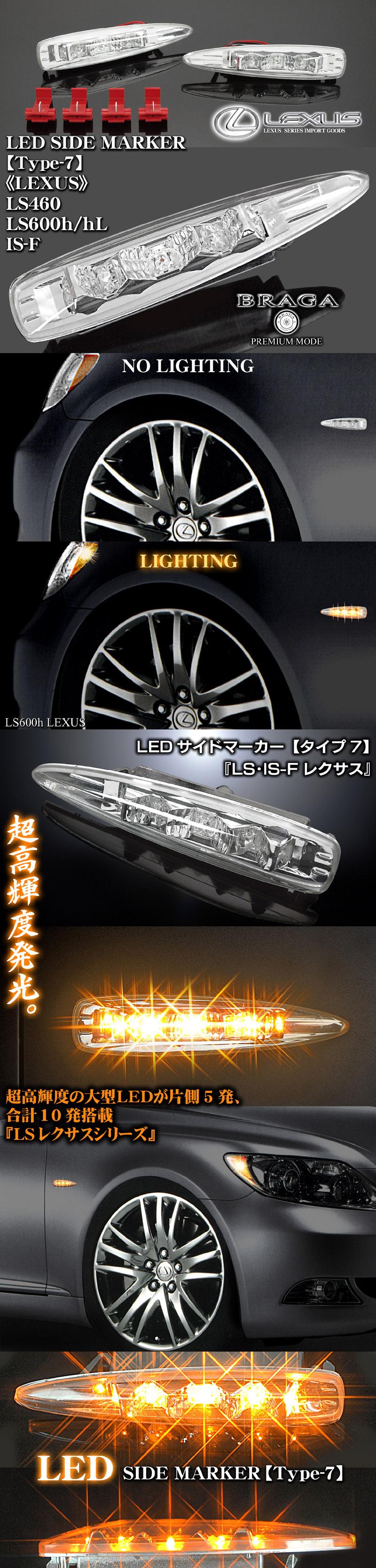 【クリスタルLEDサイドマーカー・タイプ7《LS600L/600hL レクサス前期]超高輝度大型LED10発搭載】