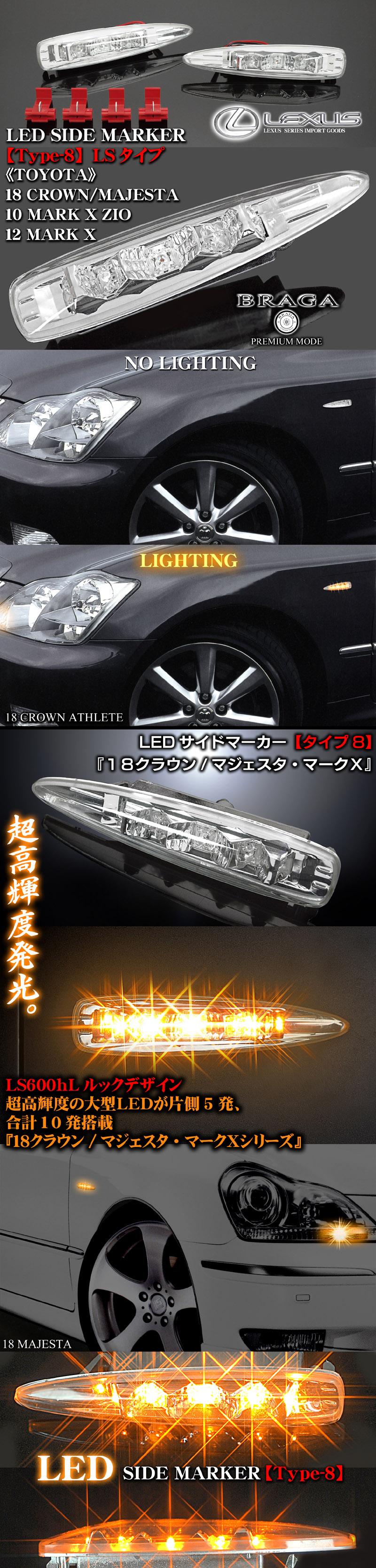 【クリスタルLEDサイドマーカー[タイプ8]LS600hLタイプ《12マークX・10マークXジオ前期》超高輝度大型LED10発搭載】