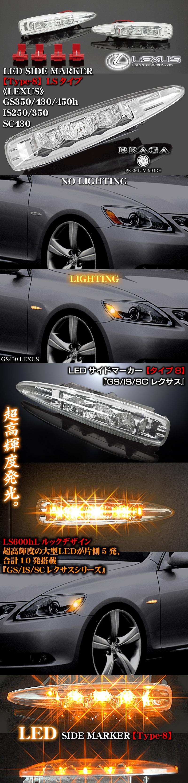 【クリスタルLEDサイドマーカー[タイプ8]LS600hLタイプ《GS350/430/450h レクサス前期》超高輝度大型LED10発搭載】